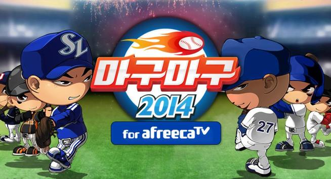 마구마구2014 for afreecaTV poster