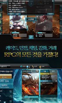 몬스터크라이 apk screenshot
