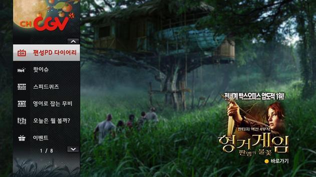 CJE&M 영화채널 연동형 서비스 apk screenshot