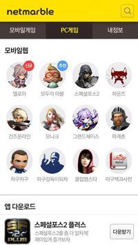 넷마블 - Netmarble screenshot 2