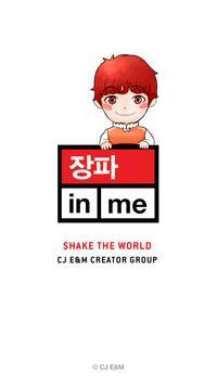 장파 in me poster
