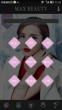 爆美花 apk screenshot