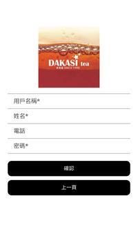 DAKASI Tea apk screenshot