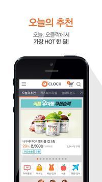 오클락 - CJ오쇼핑 소셜커머스 poster