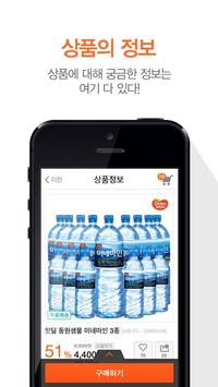 오클락 - CJ오쇼핑 소셜커머스 apk screenshot