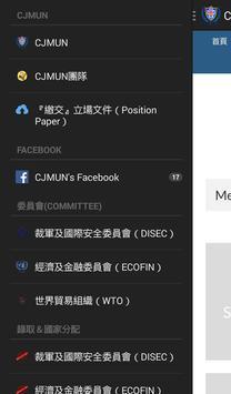 CJMUN - 長榮中學模擬聯合國會議 screenshot 1