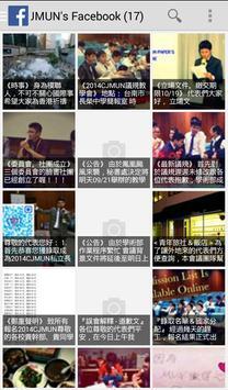 CJMUN - 長榮中學模擬聯合國會議 screenshot 2