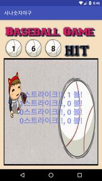 야구게임(사나팬 전용) poster