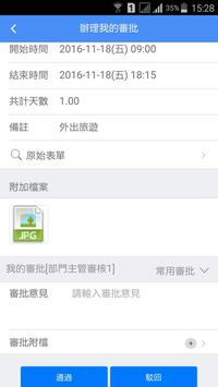 領先 HR 系統 (AlphaHRMS) apk screenshot
