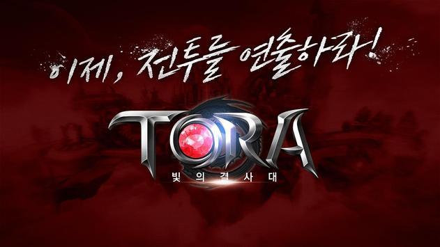 토라 (TORA) CBT poster