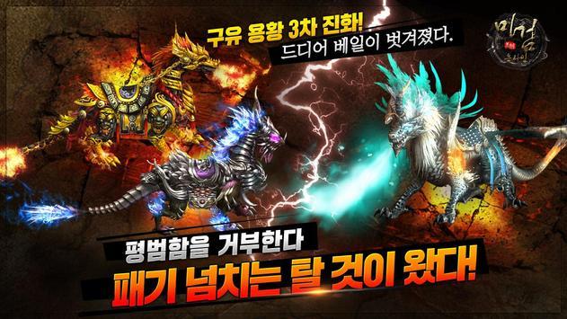 미검 온라인 poster