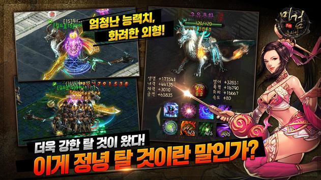 미검 온라인 apk screenshot