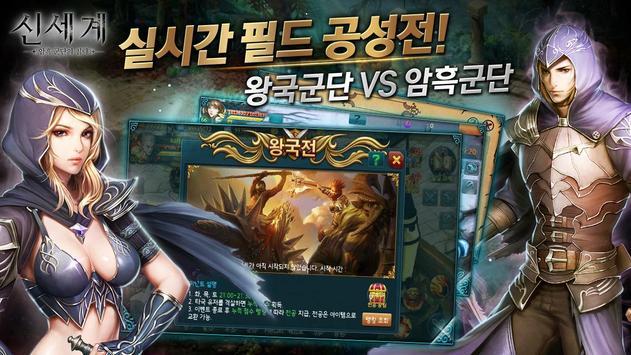 신세계: 암흑군단의 침략 apk screenshot