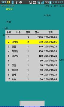Korean typing practice apk screenshot