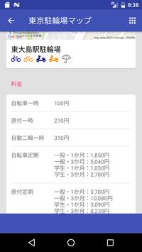 東京駐輪場マップ apk screenshot