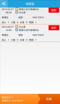 CKS Ticketing screenshot 4