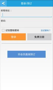 CKS Ticketing screenshot 5