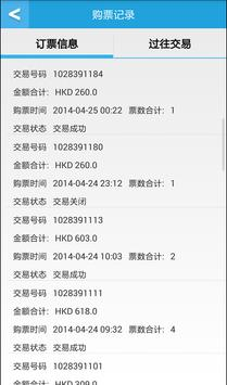 CKS Ticketing screenshot 6