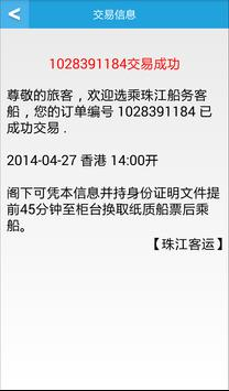 CKS Ticketing screenshot 7