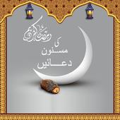 Ramdan Dua icon