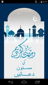 Ramdan Dua poster