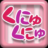 Kunyu-Kunyu AYAMEchan icon