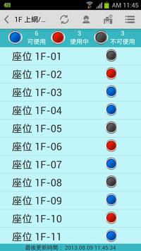 苗圖座位通 apk screenshot