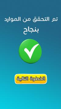 تهكير كلاش رويال Prank apk screenshot
