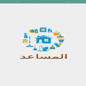 Almosayid icon
