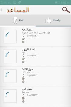 Almosayid apk screenshot