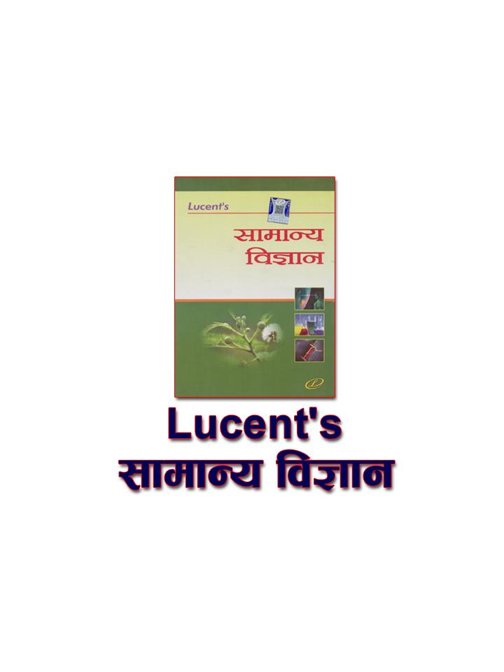 Lucent General Science in Hindi for Android - APK Download