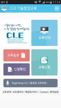 DGIST-CLE 기술창업교육 poster
