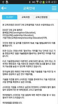 DGIST-CLE 기술창업교육 apk screenshot