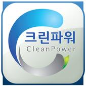 크린파워 음식물쓰레기통,분리수거함,쓰레기통,휴지통 icon