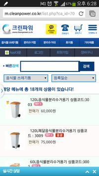 크린파워 음식물쓰레기통,분리수거함,쓰레기통,휴지통 screenshot 5