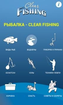 Рыбалка Lite poster