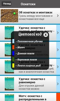 Рыбалка Lite screenshot 2