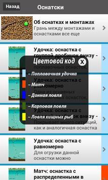 Рыбалка Lite screenshot 7