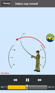 Рыбалка Lite screenshot 9
