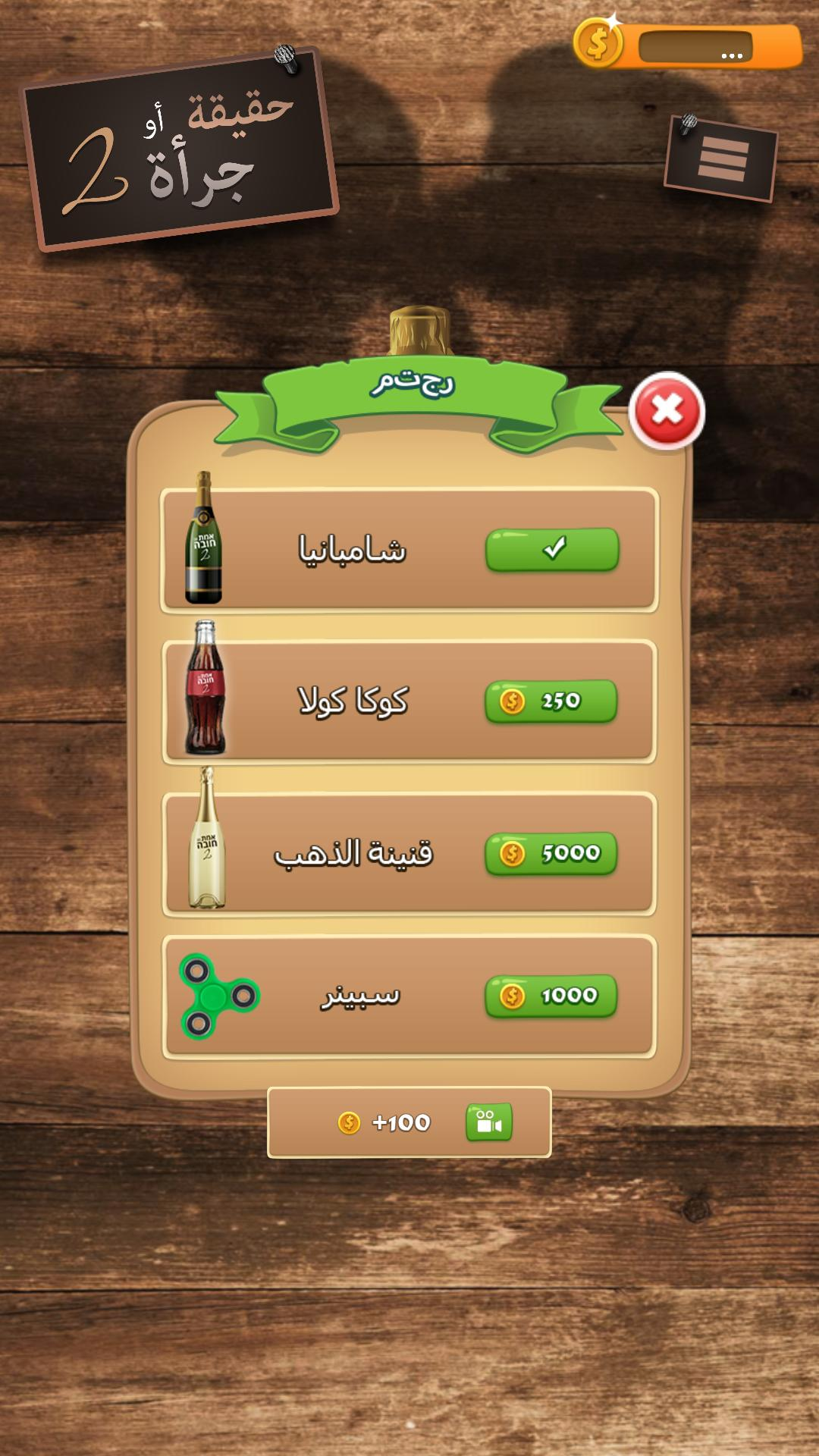 Truth or Dare 2 (Arabic) for Android - APK Download