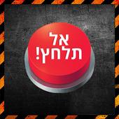 אל תלחץ על הכפתור האדום! icon