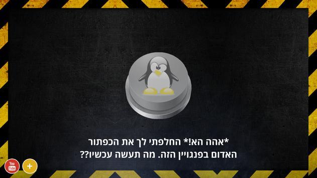 אל תלחץ על הכפתור האדום! apk screenshot