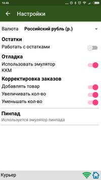 Курьер screenshot 2