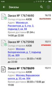 Курьер screenshot 7