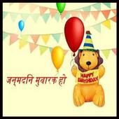 Happy Birthday Song in Hindi icon
