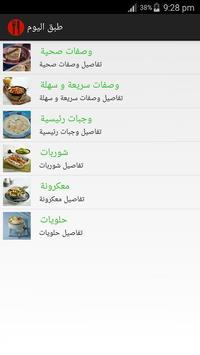 طبق اليوم: مأكولات و حلويات apk screenshot