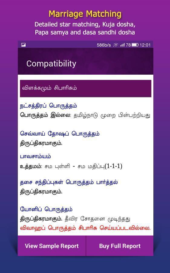 mise en ligne Tamil Matchmaking