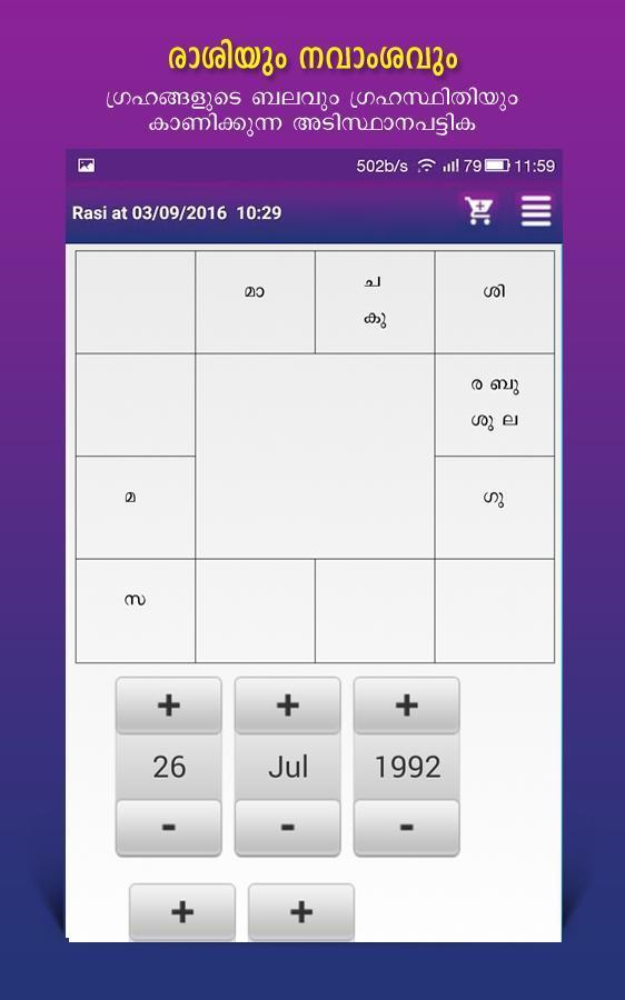 jathaka porutham in malayalam software free download