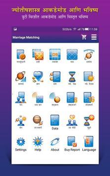marathi-matchmaking-kundli