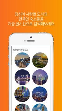 에그비앤비(eggbnb) - 세계 속 한국의 집 예약 screenshot 4